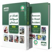 نجات در حوادث جاده ای- جلد چهارم