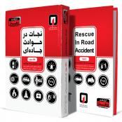 نجات در حوادث جاده ای- جلد سوم